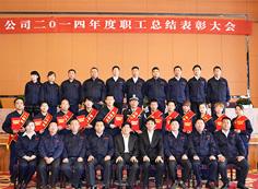 2014年宇恒表彰大会