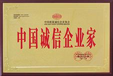 中国诚信企业家