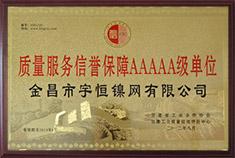 质量服务信誉保障AAAAA级单位