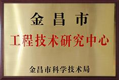 金昌市工程技术研究中心